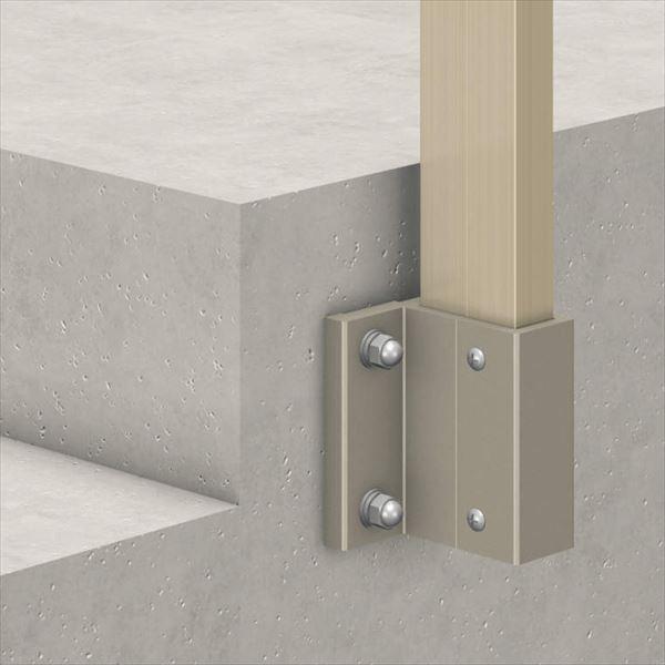 三協アルミ ジーエムライン フリー支柱タイプ ベースプレート支柱 標準タイプ 側面タイプ H800用 アルミ色