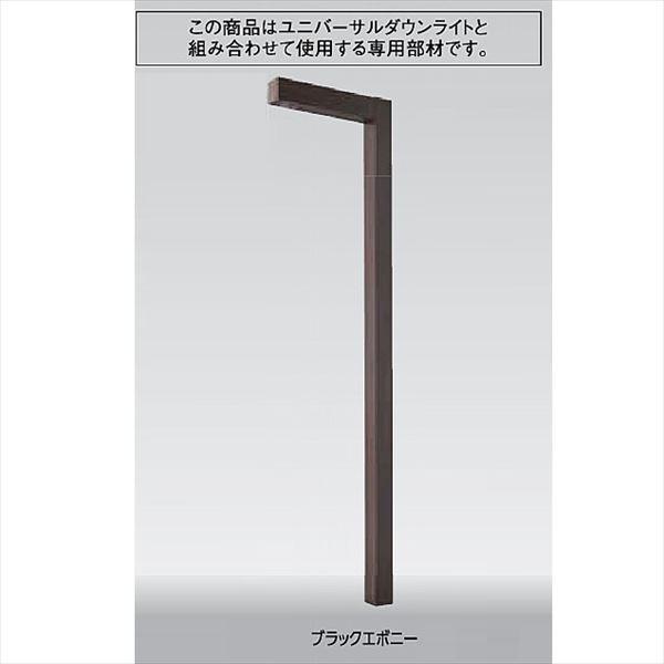 タカショー アートウッド ハイポール HEC-071E #75303100 *ライトは別売りです。 ブラックエボニー