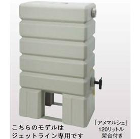タキロン アメマルシェ15 120リットル 集水継手白色(ジェットライン雨どい専用)