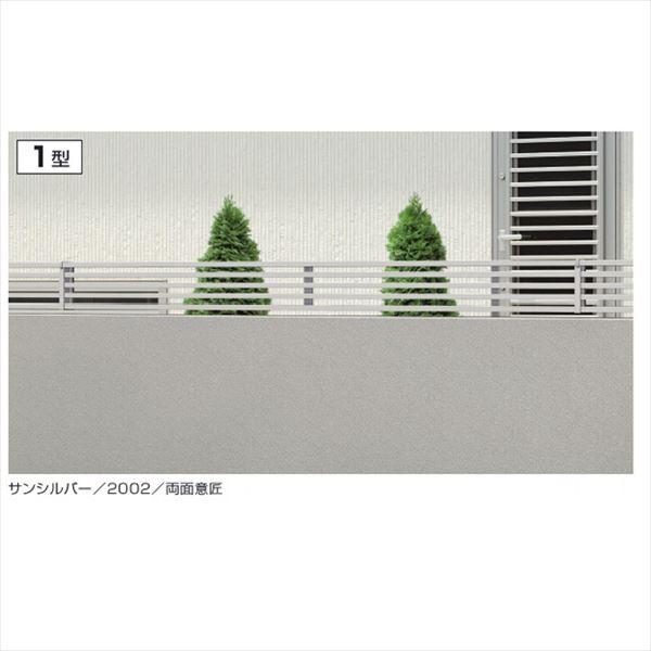 三協アルミ 形材フェンス フィオーレ1型 形材色 本体パネル W12-H04 両面意匠 形材色
