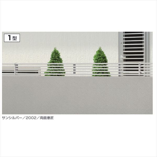 三協アルミ 形材フェンス フィオーレ1型 形材色 本体パネル W12-H04 片面意匠 形材色