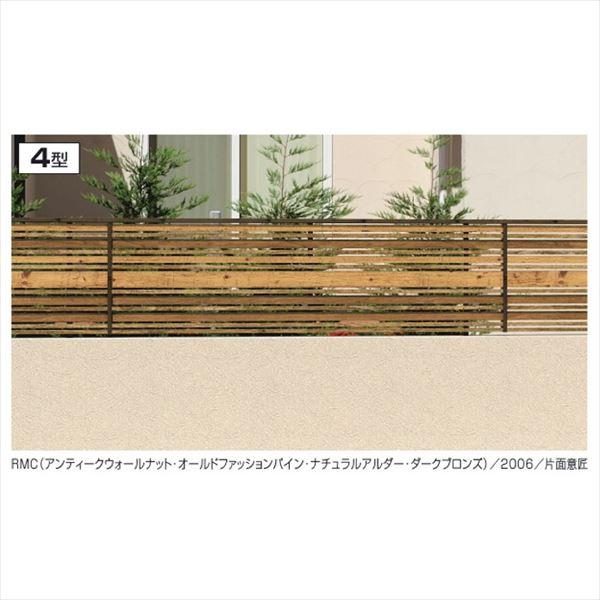 三協アルミ 形材フェンス フィオーレ4型 木調色(RMC) 本体パネル W16-H06 片面意匠 木調色(RMC)
