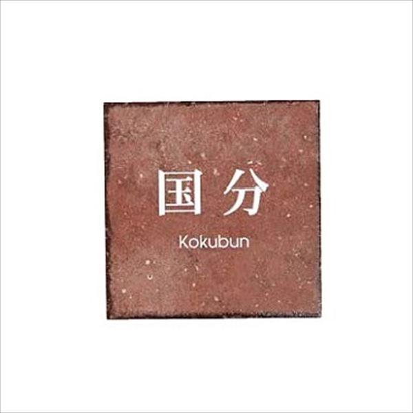 ユニソン ワンロック グラン  148×148 『表札 サイン 戸建』