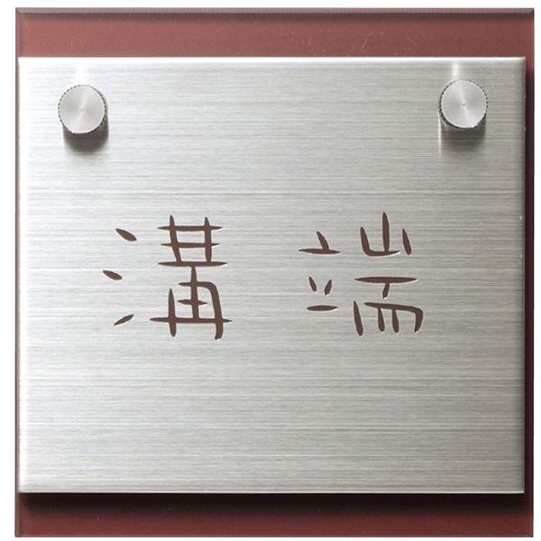 ユニソン ワンロック レジェ  110×110 type1 『表札 サイン 戸建』