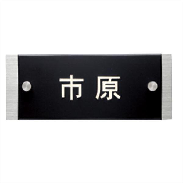 ユニソン ワンロック レジェ  180×70 type2   『表札 サイン 戸建』