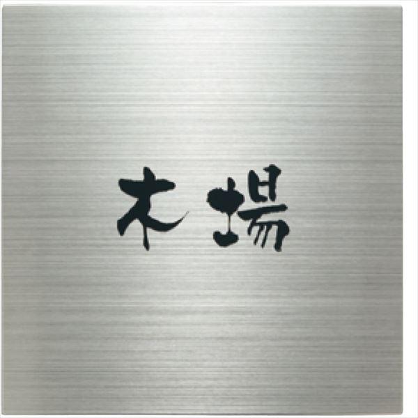 ユニソン ワンロック アーチェ  120×120   『表札 サイン 戸建』