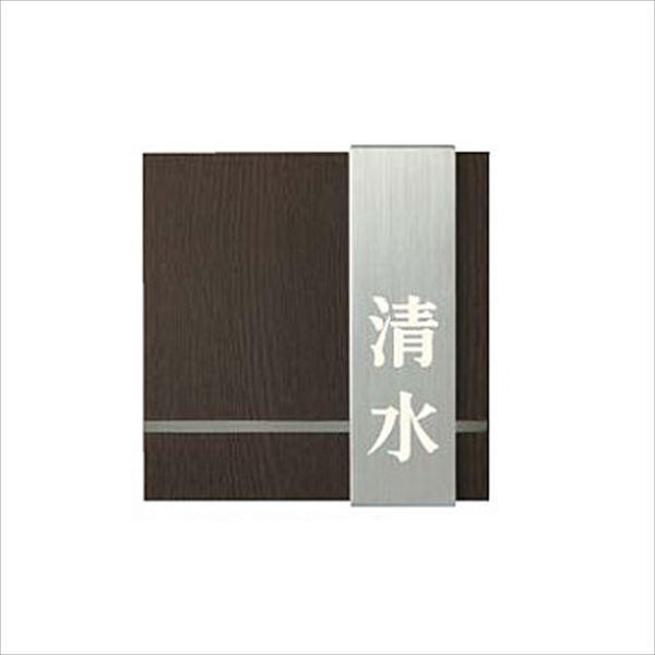 ユニソン ワンロック モック  150×156  タテ  『表札 サイン 戸建』