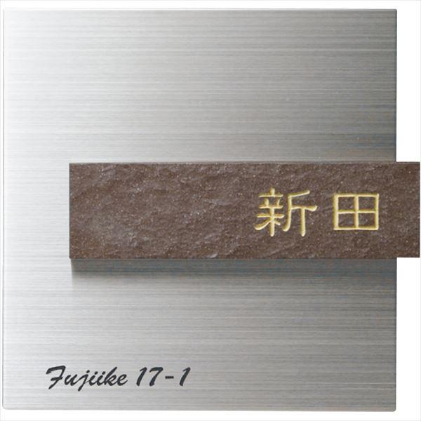 ユニソン ワンロック ヴェローチェ  155×147   『表札 サイン 戸建』