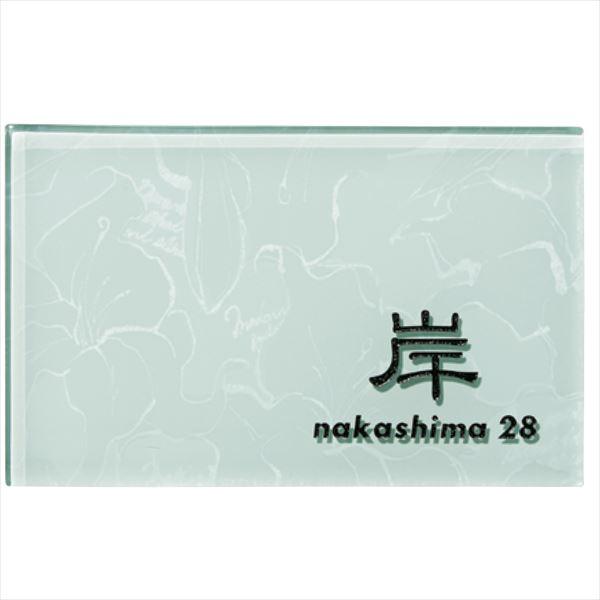 ユニソン  マーナ  180×110 フレンチ  『表札 サイン 戸建』