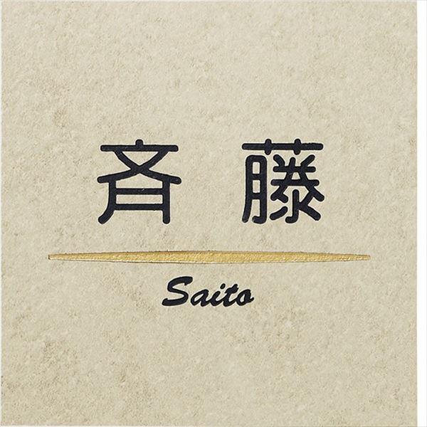 ユニソン ワンロック クラシック  141×141 センター  『表札 サイン 戸建』