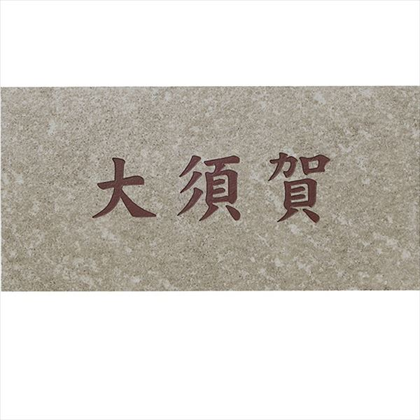 ユニソン ワンロック クラシック  192×92 プレーン  『表札 サイン 戸建』