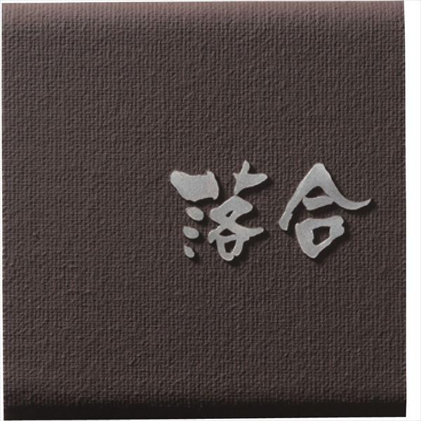 ユニソン ワンロック ノーチェ  150×150 フィレット  『表札 サイン 戸建』