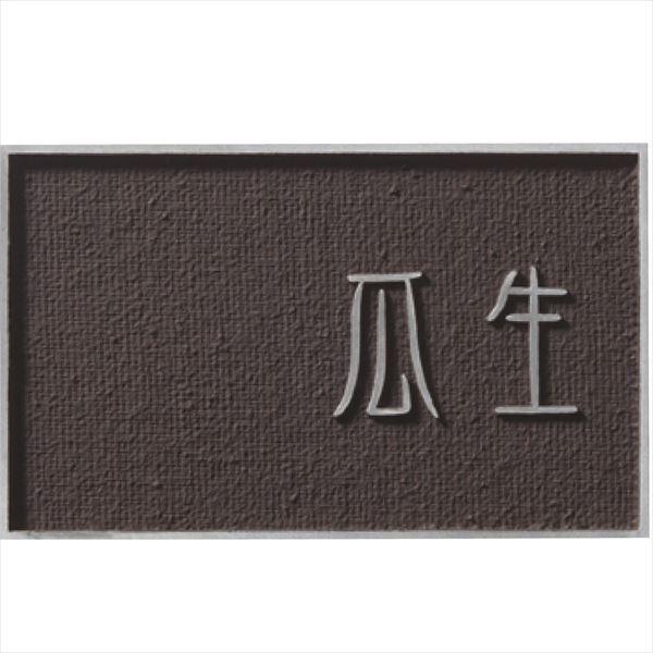 ユニソン ワンロック ノーチェ  150×90 フランジ  『表札 サイン 戸建』