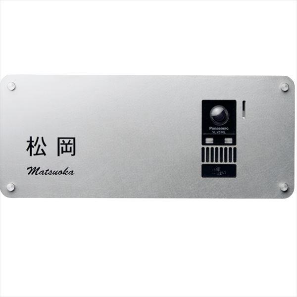 ユニソン インターホンカバー付表札 ティンクル 390×160 ヨコ 右仕様 『インターホンカバー』