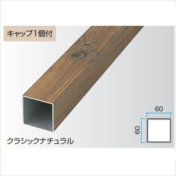 タカショー エバーアートウッド部材 アルミ角柱 60角 60×60×L2400mm (キャップ1個付) 『外構DIY部品』 ステンカラー