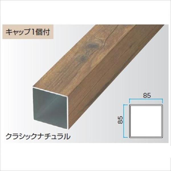 タカショー エバーアートウッド部材 アルミ角柱 85角 85×85×L2400mm (キャップ1個付) 『外構DIY部品』 ステンカラー