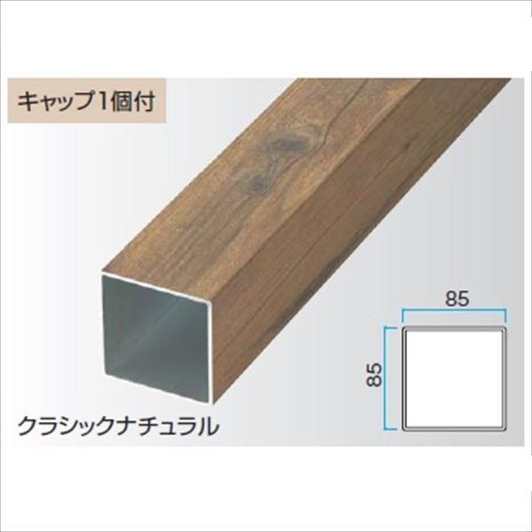 タカショー エバーアートウッド部材 アルミ角柱 85角 85×85×L3000mm (キャップ1個付) 『外構DIY部品』 ステンカラー