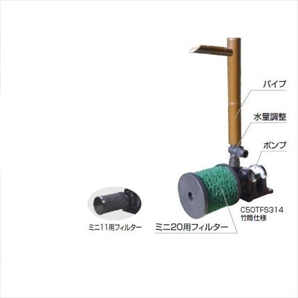 グローベン 浄化システム クリーンポンドミニ11 竹筒 C50TFS312