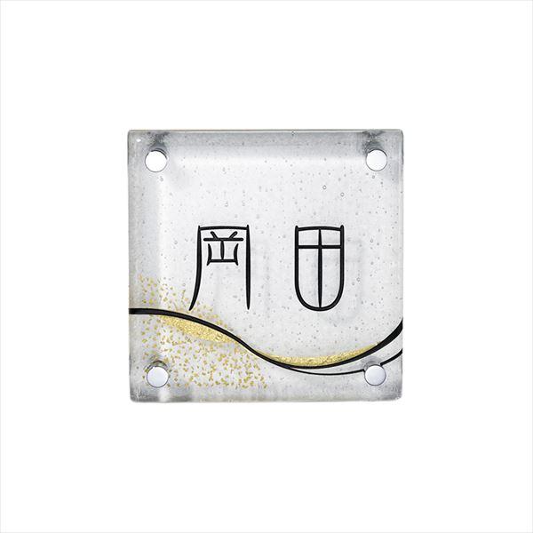 オンリーワン GLASS&GOLD FOIL SIGN HAKU 箔  NL1-N69BK 『表札 サイン 戸建』