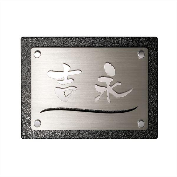 オンリーワン みやび新  HS1-MS-02 『表札 サイン 戸建』