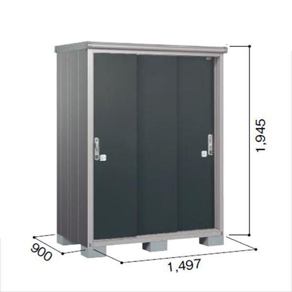 ヨドコウ ESE/エスモ ESE-1509A SM 小型物置  『追加金額で工事も可能』 『屋外用収納庫 DIY向け ESD-1509Aのモデルチェンジ』 スミ