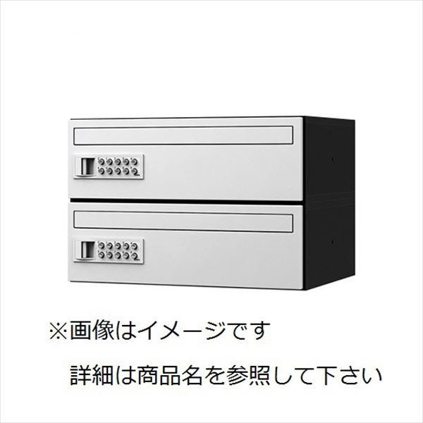 ナスタ KS-MB4001S-2PK 集合住宅用ポスト 前入前出タイプ 可変プッシュボタン錠 戸数2 ステンレスタイプ KS-MB4001S-2PK-W 屋内用 ホワイト