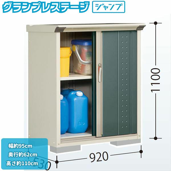 タクボ物置 GP/グランプレステージ ジャンプ GP-95DF 全面棚タイプ  『追加金額で工事も可能』 『屋外用 小型物置 DIY向け 収納庫』
