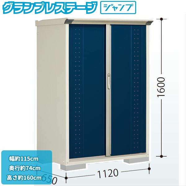 タクボ物置 GP/グランプレステージ ジャンプ GP-116BF 全面棚タイプ  『追加金額で工事も可能』 『屋外用 小型物置 DIY向け 収納庫』