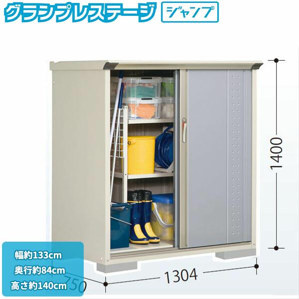 タクボ物置 GP/グランプレステージ ジャンプ GP-137CF 全面棚タイプ  『追加金額で工事も可能』 『屋外用 小型物置 DIY向け 収納庫』