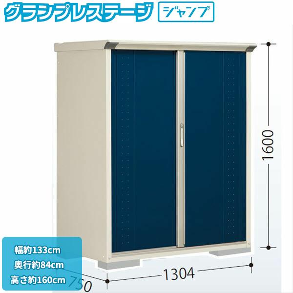 タクボ物置 GP/グランプレステージ ジャンプ GP-137BF 全面棚タイプ  『追加金額で工事も可能』 『屋外用 小型物置 DIY向け 収納庫』