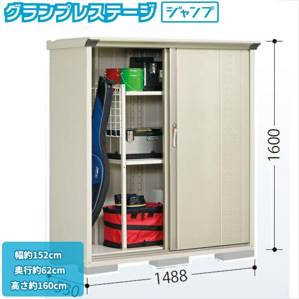 タクボ物置 GP/グランプレステージ ジャンプ GP-155BT たて置きタイプ(ネット棚)  『追加金額で工事も可能』 『屋外用 小型物置 DIY向け 収納庫』