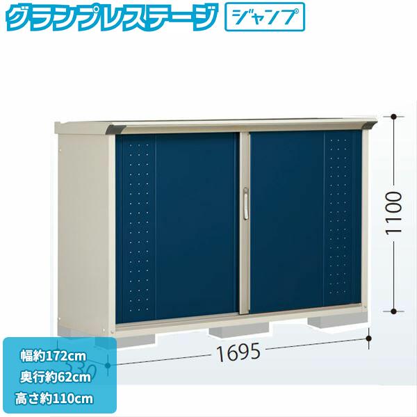 タクボ物置 GP/グランプレステージ ジャンプ GP-175DF 全面棚タイプ  『追加金額で工事も可能』 『屋外用 小型物置 DIY向け 収納庫』