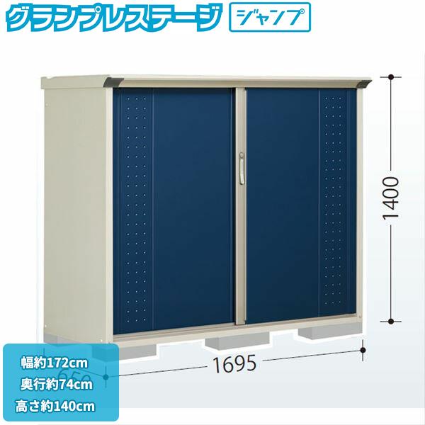 タクボ物置 GP/グランプレステージ ジャンプ GP-176CF 全面棚タイプ  『追加金額で工事も可能』 『屋外用 小型物置 DIY向け 収納庫』