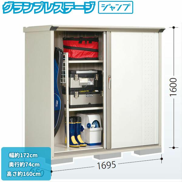 タクボ物置 GP/グランプレステージ ジャンプ GP-176BF 全面棚タイプ  『追加金額で工事も可能』 『屋外用 小型物置 DIY向け 収納庫』