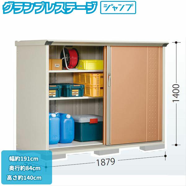 タクボ物置 GP/グランプレステージ ジャンプ GP-197CF 全面棚タイプ  『追加金額で工事も可能』 『屋外用 小型物置 DIY向け 収納庫』