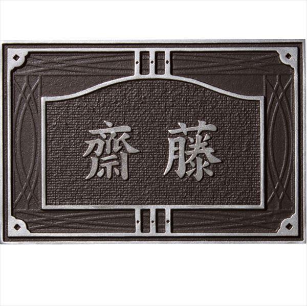 ユニソン ワンロック ノーチェ 180×120  レリーフ type2 レイアウトA  『表札 サイン 戸建』