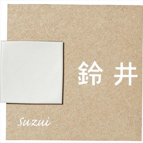 ユニソン ワンロック リタ 153×146 レイアウトL2  ベース色:ベージュ  『表札 サイン 戸建』