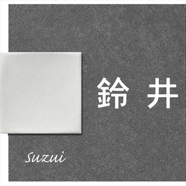 ユニソン ワンロック リタ 153×146 レイアウトL2  ベース色:ダークグレー  『表札 サイン 戸建』