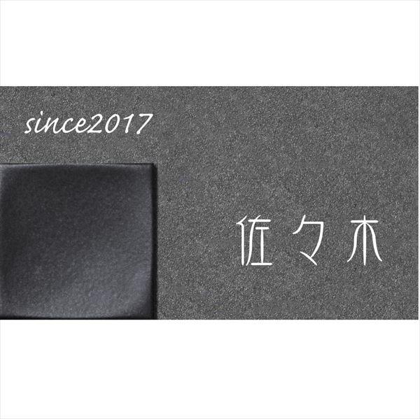 ユニソン ワンロック リタ 180×100 レイアウトN  ベース色:ダークグレー  『表札 サイン 戸建』
