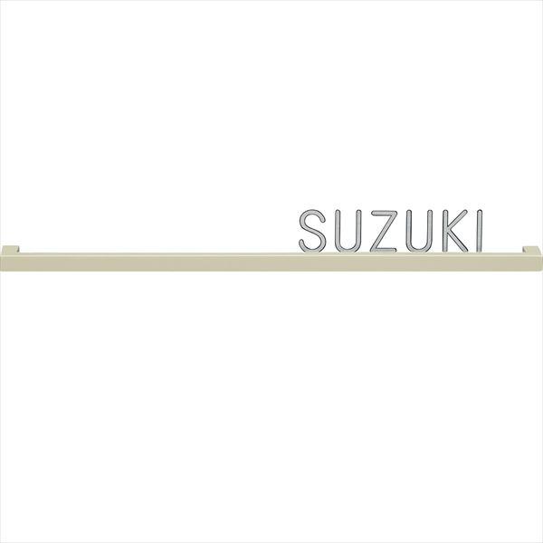 ユニソン デコサイン ビーム L250 レイアウトF2  本体色:シーガルベージュ  『表札 サイン 戸建』