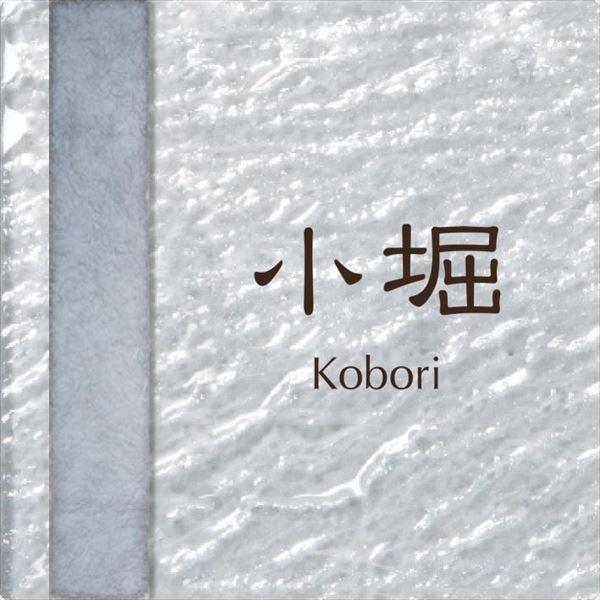 ユニソン デコサイン ノア  120×120 type2 レイアウトB アクセントプレート色:ホワイト  『表札 サイン 戸建』
