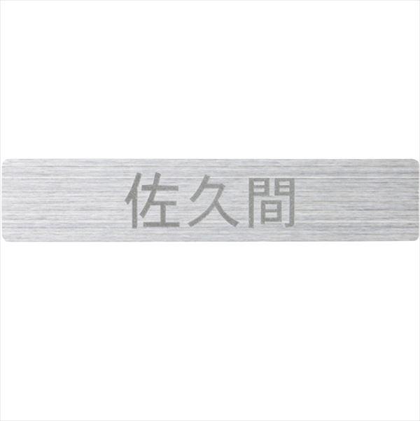 ユニソン デコサイン ワぺ スタンダード 45×45 レイアウトA  文字色:ヘアライン  『表札 サイン 戸建』