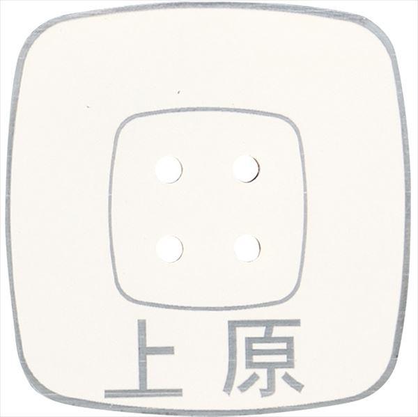 ユニソン デコサイン ワぺ ポップ 65×62 クローバー ネームあり レイアウトA 文字色:ヘアライン  『表札 サイン 戸建』