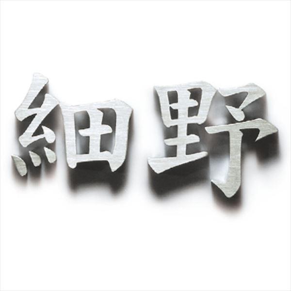 ユニソン ライティングサイン サリエ 156×154 レイアウトA    『表札 サイン 戸建』