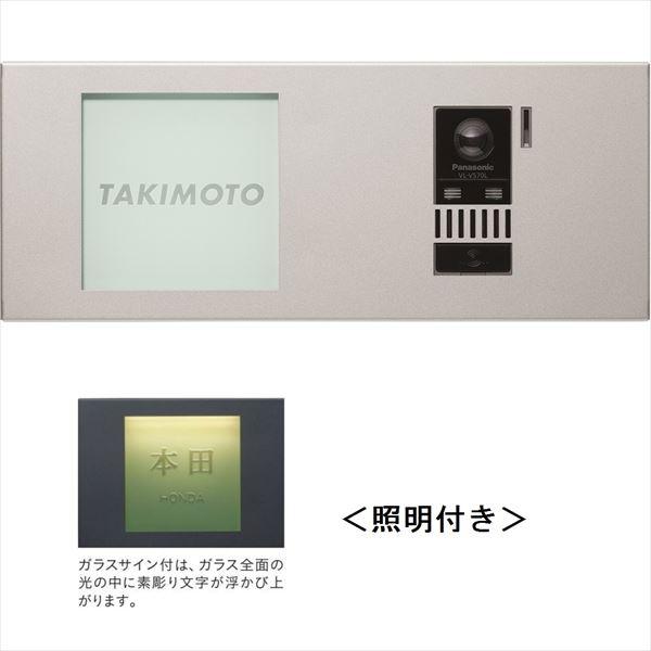 ユニソン インターホンカバー付表札 リナート 398×160 ヨコ 右仕様 ガラスサイン  照明あり 『インターホンカバー』