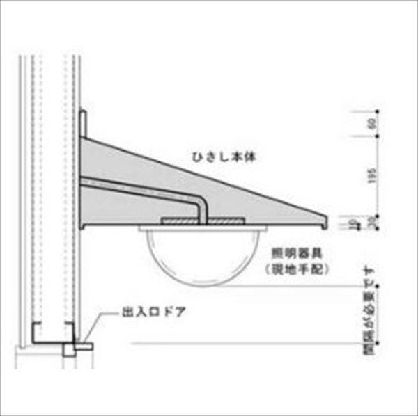 岩井工業所 アプローチ オプション 照明配管付き  *本体と同時購入価格 『ひさし』