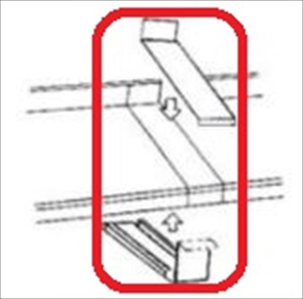 岩井工業所 アプローチ オプション ジョイント ガルバリウム鋼板製 (2本以上連結用) *本体と同時購入価格 『ひさし』