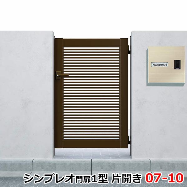 YKKAP シンプレオ門扉1型 片開き 門柱仕様 07-10 HME-1 『横格子デザイン』