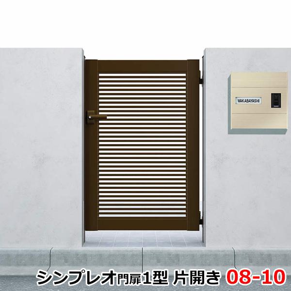 YKKAP シンプレオ門扉1型 片開き 門柱仕様 08-10 HME-1 『横格子デザイン』