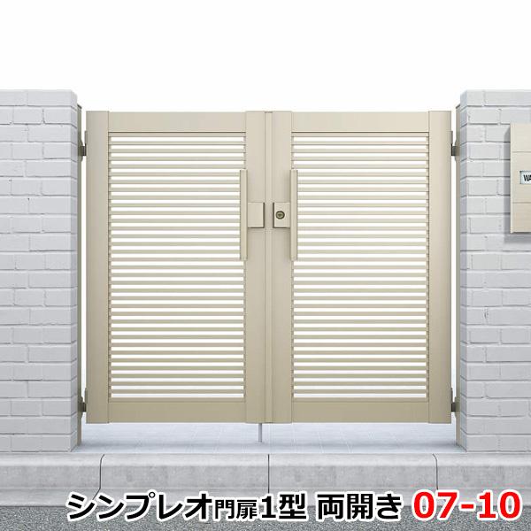 YKKAP シンプレオ門扉1型 両開き 門柱仕様 07-10 HME-1 『横格子デザイン』
